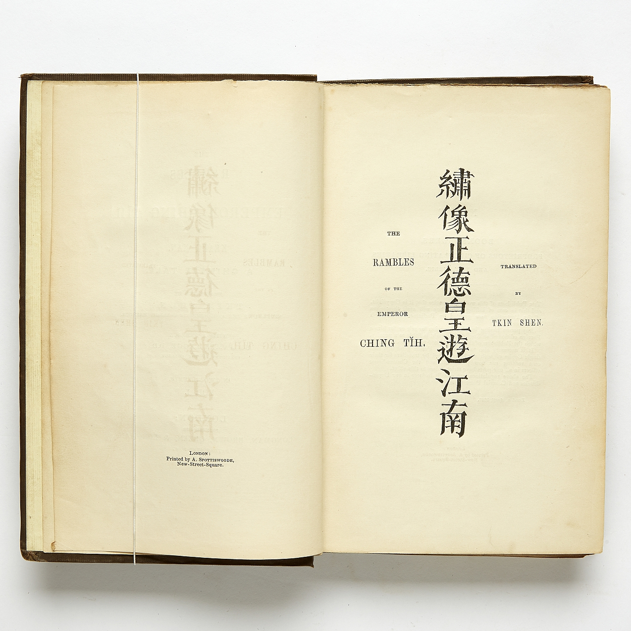 The rambles of the Emperor Ching Tih