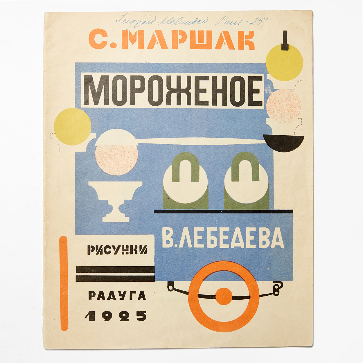 Russian Childrens' book Lebedev Morozhenoe 1925