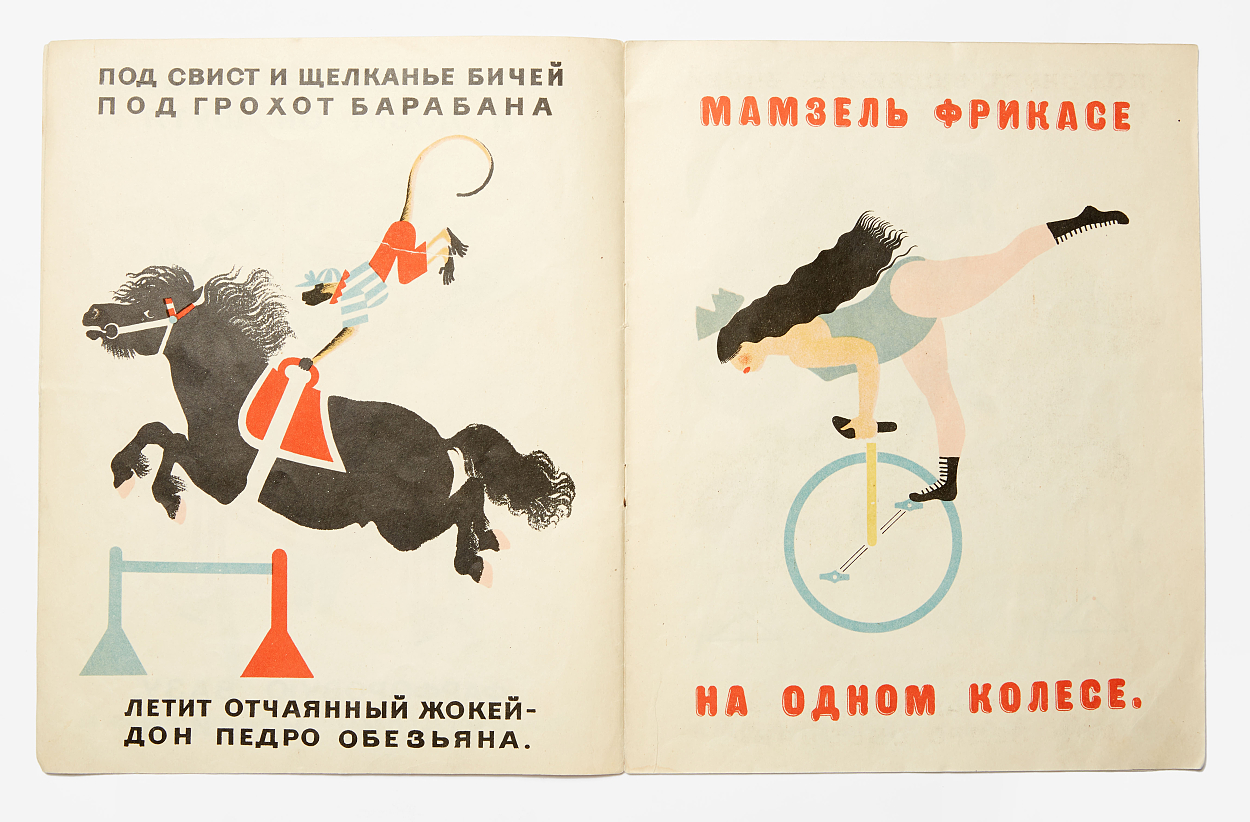 Constructivist Russian classic by Lebedev 1925